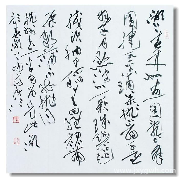 李茂江书法图片